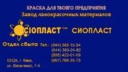 Изготовление эмали ГФ92ХС+продажа эмали ГФ-92 ХСїэмаль КО-168)  DCЭма