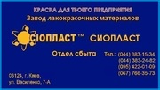 Грунтовка ЭП-0259* (грунтовка ЭП-0259) ГОСТ/эмаль ЭП-5 Назначение: В к