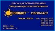 Эмаль ПФ-1145-ПФ-эмаль ПФ1145± ПФ 1145 грунт ЭП*0228/ Эмаль акриловая