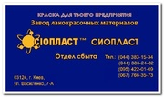 ШПАТЛЕВКА 0010-ЭП  ГОСТ 28379-89 ПФ-002 ШПАТЛЕВКА ГОСТ 28379-89