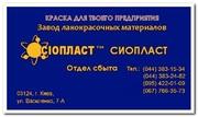 ГРУНТОВКА 057-ЭП-ЭФ065 ГРУНТОВКА ЭФ-065 ЭП-057ЭФ-065 ГРУНТОВКА ЭП-057