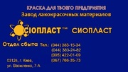 ХВ-124ХВ-110 ЭМАЛЬ*ХВ-124-110*ЭМАЛЬ 110-124-ХВ ЭМАЛЬ ХВ-110+ Грунтовка