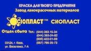 Эмаль 1100*ХВ-1100: эмаль ХВ;  1100+ХВ1100*Производитель эмали ХВ-1100=