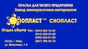 Грунтовка 04*ХС-04: Грунт ХС;  04+ХС04*Производитель грунтовки ХС-04= Э