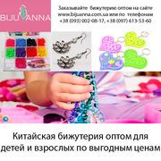 Оптовый магазин bijuanna.com.ua предлагает бижутерию оптом