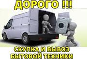 Выкуп холодильников б у в Одессе
