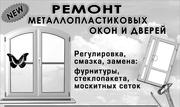 Обслуживание и ремонт металлопластиковых окон,  дверей