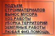 Вывоз мусора, подъем материала, грузчик, грузоперевозки Одеса