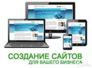 Создание и продвижение сайтов,  настройка рекламы (SEO,  SMM,  PPC)