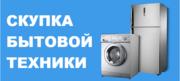 Скупка холодильников  б/у в Одессе
