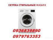 Скупка б/у стиральных машин Одесса.