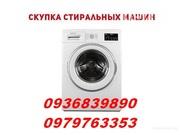 Куплю б/у стиральные машины Одесса.