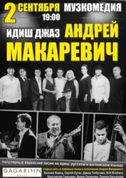 Билеты на Макаревича в Одессе