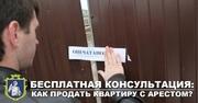 Срочный выкуп квартир и комнат в Одессе. Помощь с документами. Оплата
